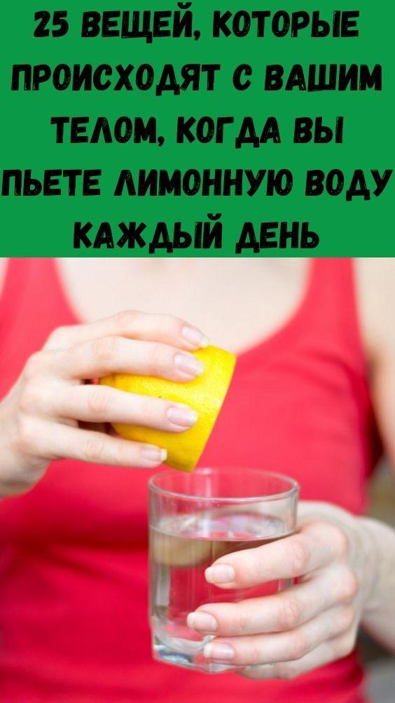25 вещей, которые происходят с вашим телом, когда вы пьете лимонную воду каждый день