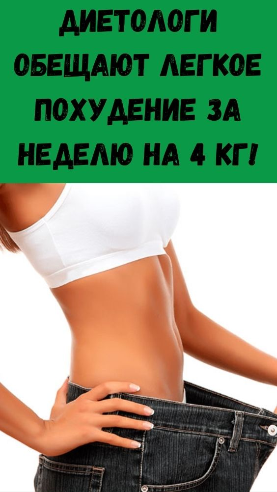 Диетологи обещают легкое похудение за неделю на 4 кг!
