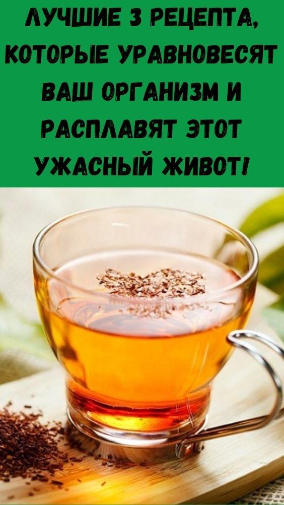 Лучшие 3 рецепта, которые уравновесят ваш организм и расплавят этот ужасный живот!