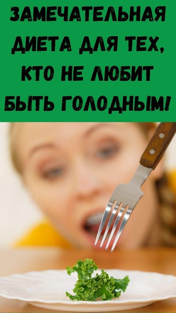 Замечательная диета для тех, кто не любит быть голодным!