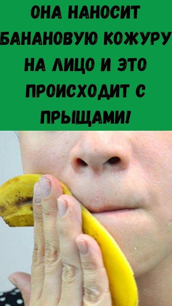 Она наносит банановую кожуру на лицо и ЭТО происходит с прыщами!