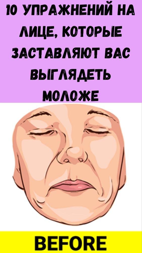 10 упражнений на лице, которые заставляют вас выглядеть моложе