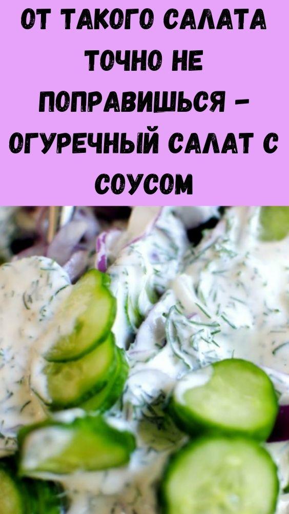 От такого салата точно не поправишься - огуречный салат с соусом