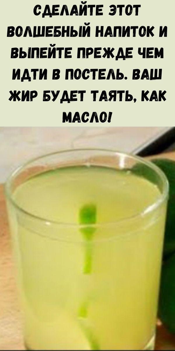 Сделайте этот волшебный напиток и выпейте прежде чем идти в постель. Ваш жир будет таять, как масло!