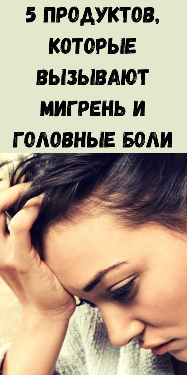 5 продуктов, которые вызывают мигрень и головные боли