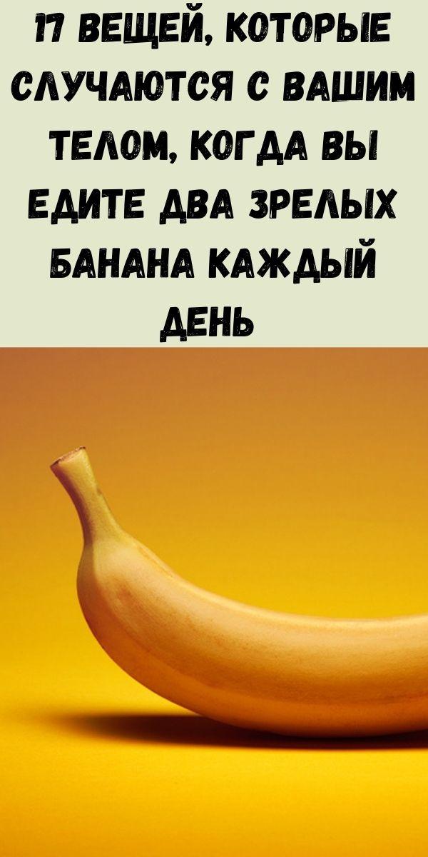 17 вещей, которые случаются с вашим телом, когда вы едите два зрелых банана каждый день в течение 30 дней