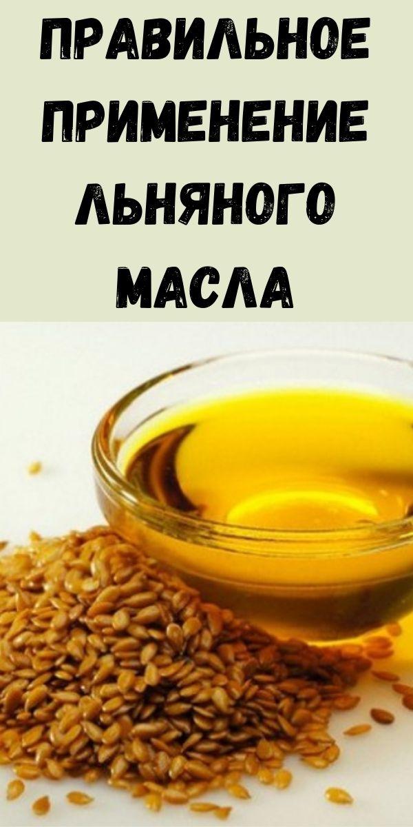 Правильное применение льняного масла