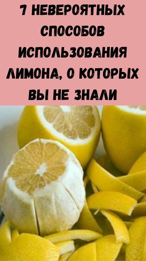 7 невероятных способов использования лимона, о которых вы не знали