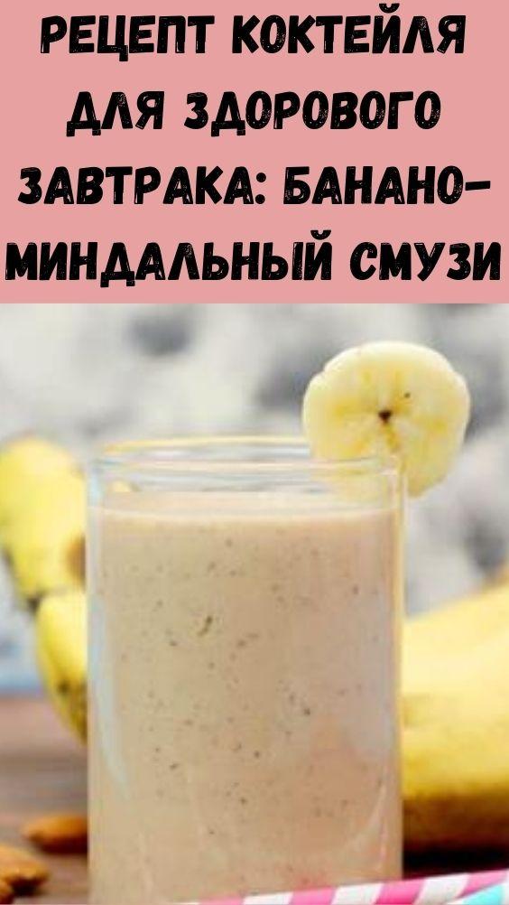 Рецепт коктейля для здорового завтрака: банано-миндальный смузи