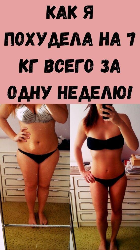 Как я похудела на 7 кг всего за одну неделю!