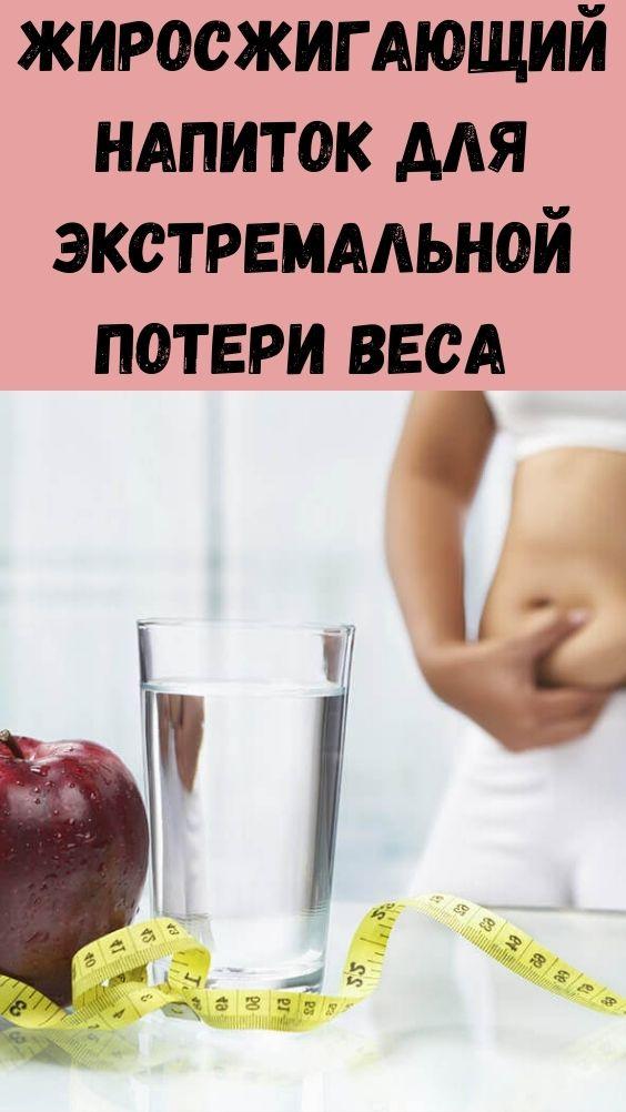 Жиросжигающий напиток для экстремальной потери веса (минус 10 кг)