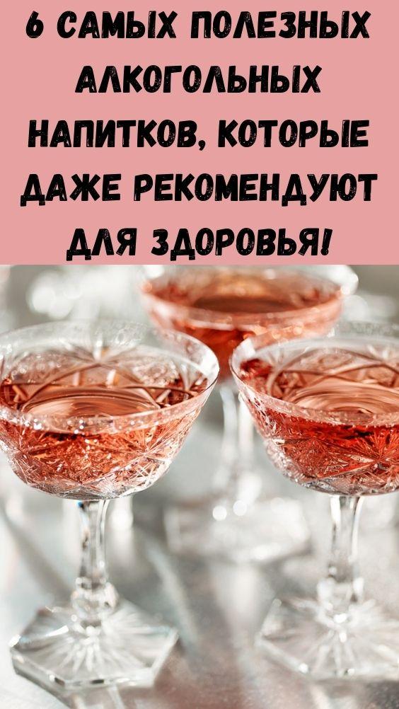 6 самых полезных алкогольных напитков, которые даже рекомендуют для здоровья!