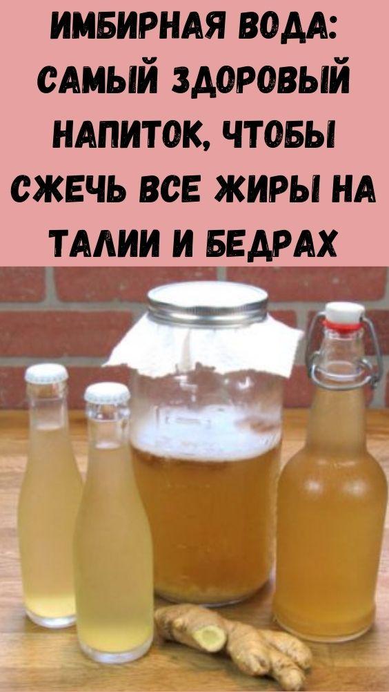 Имбирная вода: самый здоровый напиток, чтобы сжечь все жиры на талии и бедрах