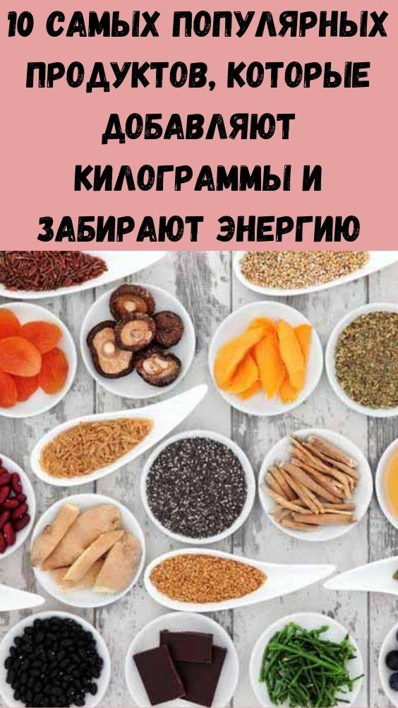10 самых популярных продуктов, которые добавляют килограммы и забирают энергию