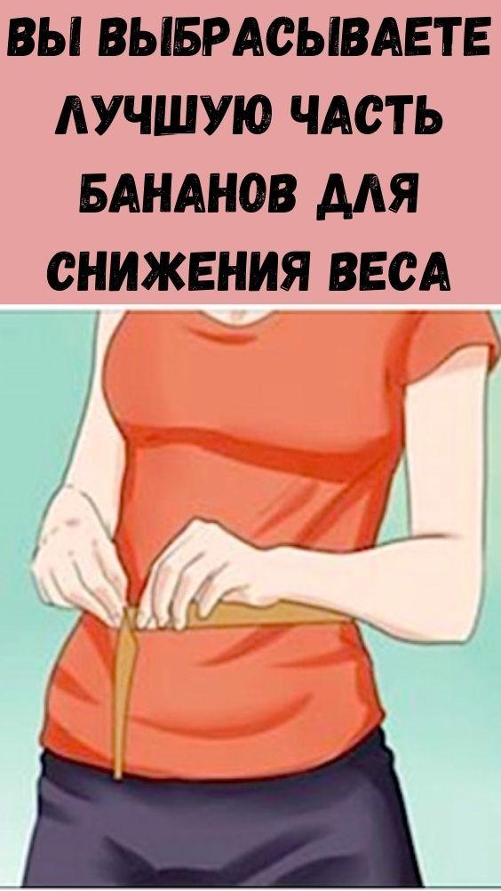Вы выбрасываете лучшую часть бананов для снижения веса
