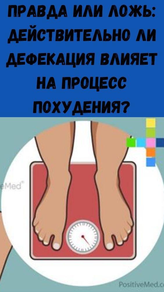 Правда или ложь: действительно ли дефекация влияет на процесс похудения?