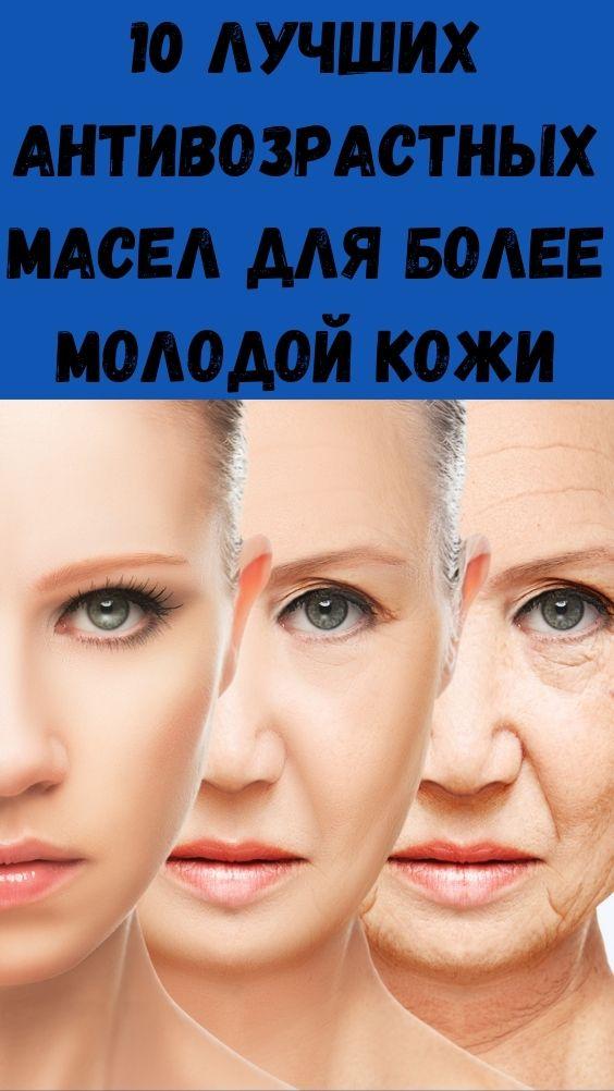 10 лучших антивозрастных масел для более молодой кожи