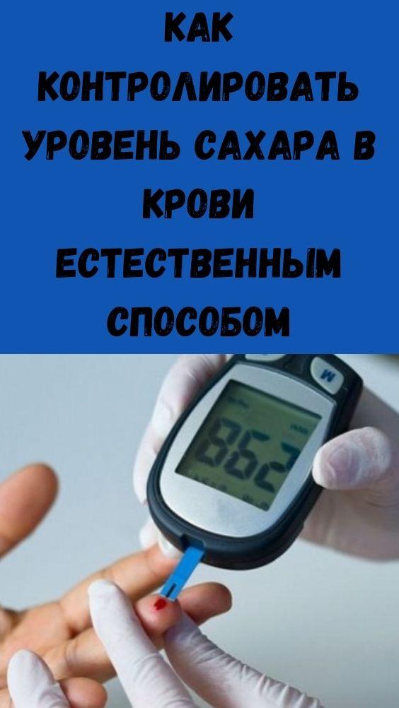 Как контролировать уровень сахара в крови естественным способом (без лекарств)