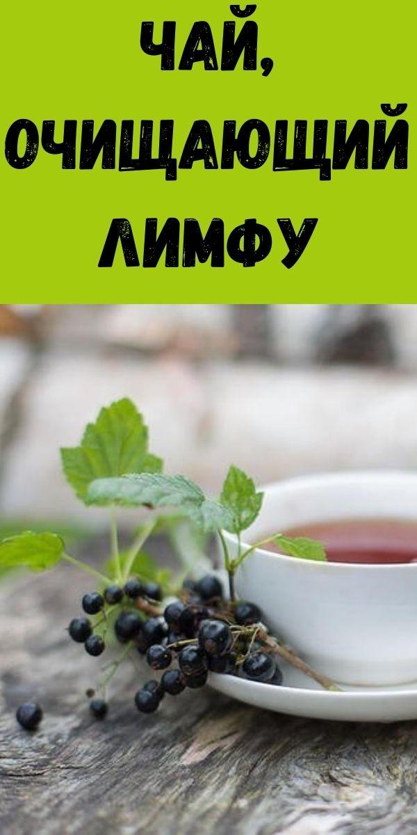 Чай, очищающий лимфу