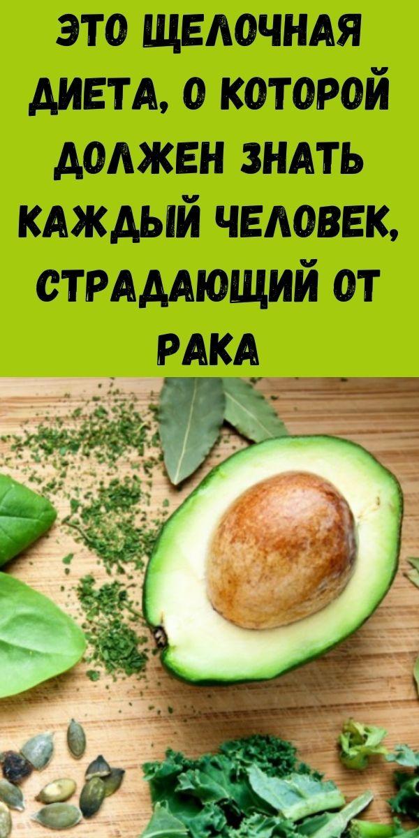 Это щелочная диета, о которой должен знать каждый человек, страдающий от рака (срочно!)