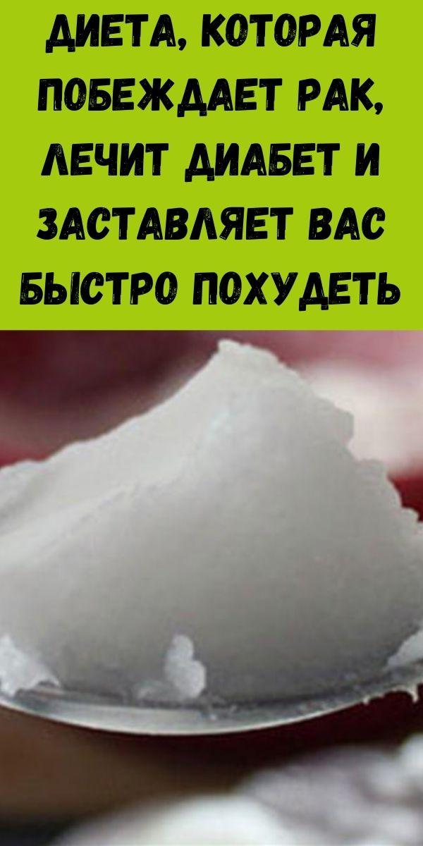 Диета, которая побеждает рак, лечит диабет и заставляет вас быстро похудеть
