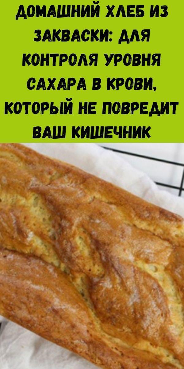 Домашний хлеб из закваски: для контроля уровня сахара в крови, который не повредит ваш кишечник, как глютен