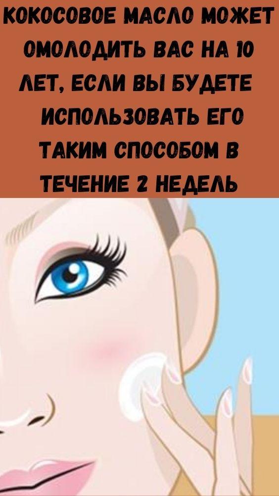 Кокосовое масло может омолодить вас на 10 лет, если вы будете использовать его таким способом в течение 2 недель