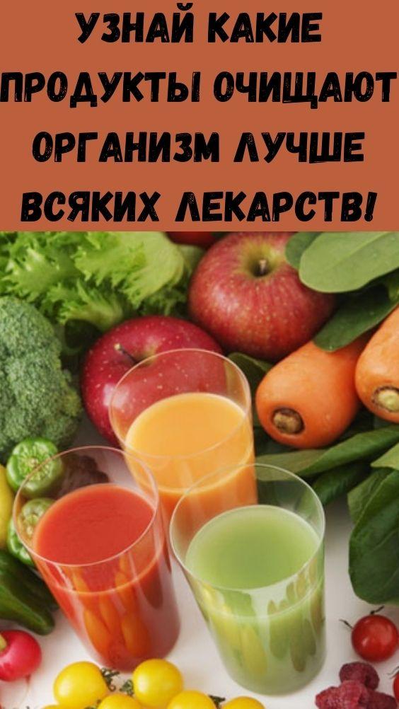 Узнай какие продукты очищают организм лучше всяких лекарств!