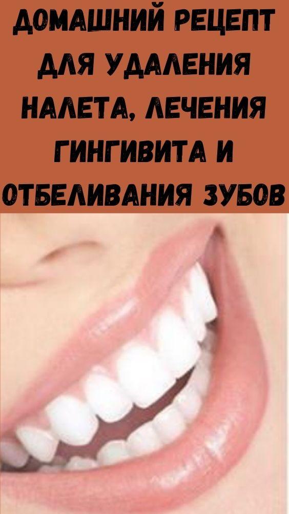 Домашний рецепт для удаления налета, лечения гингивита и отбеливания зубов