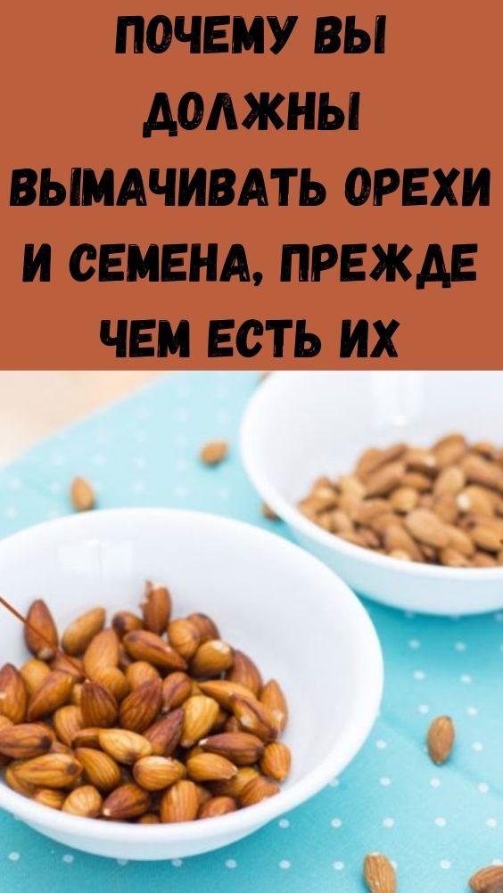 Почему вы должны вымачивать орехи и семена, прежде чем есть их (и как это сделать)