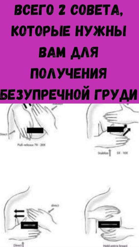 Всего 2 совета, которые нужны вам для получения безупречной груди