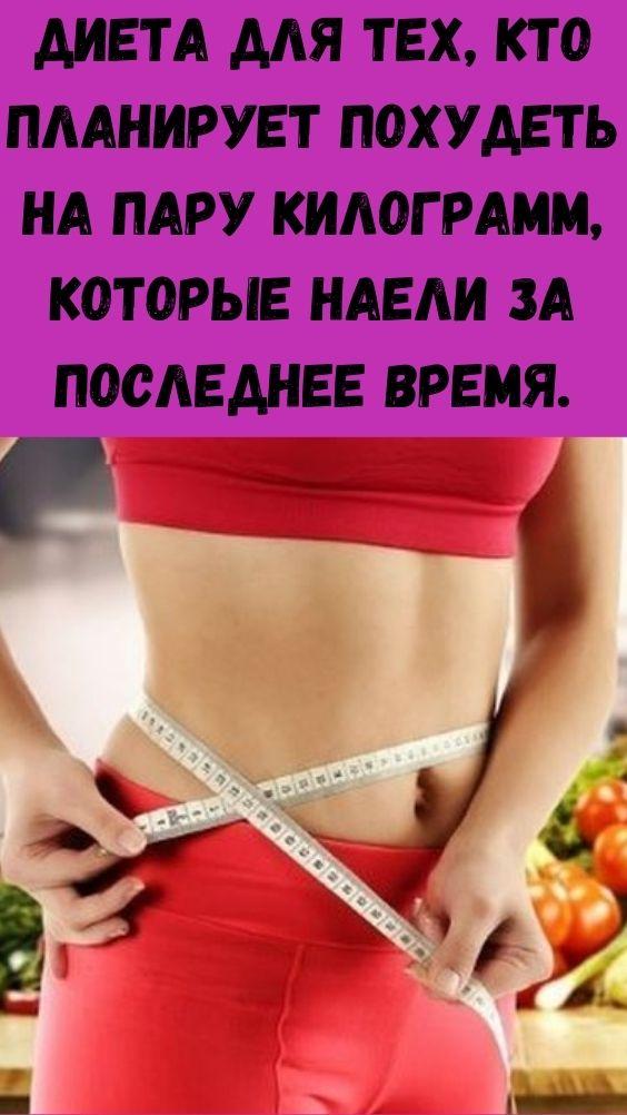 Эта диета для тех, кто планирует похудеть на пару килограмм, которые наели за последнее время.
