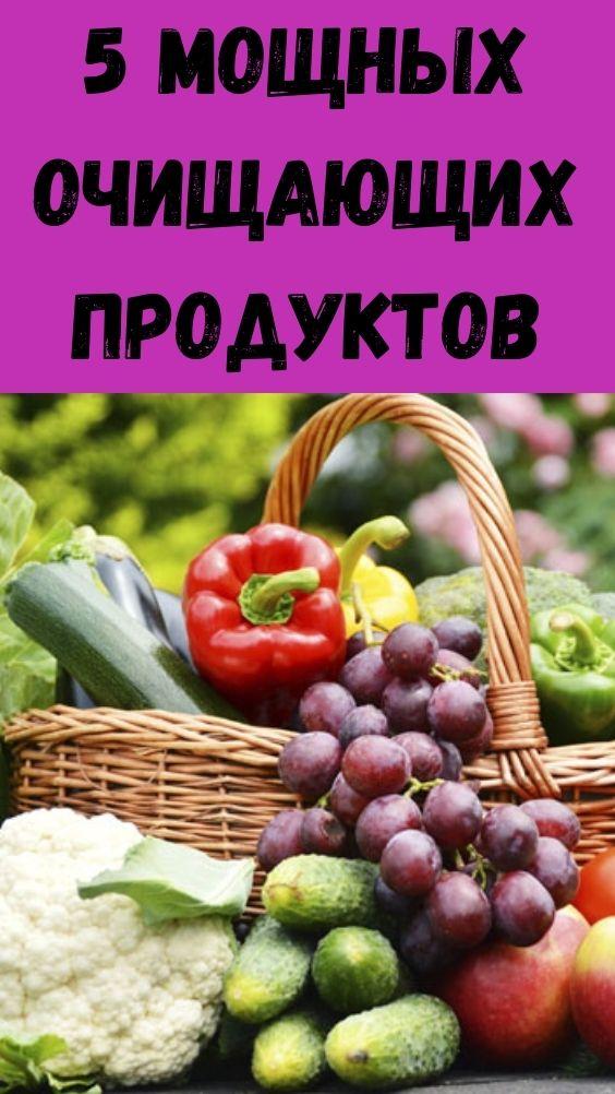 5 Мощных очищающих продуктов