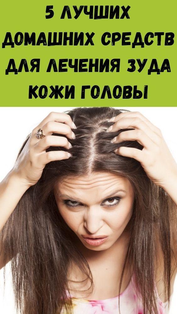 5 лучших домашних средств для лечения зуда кожи головы