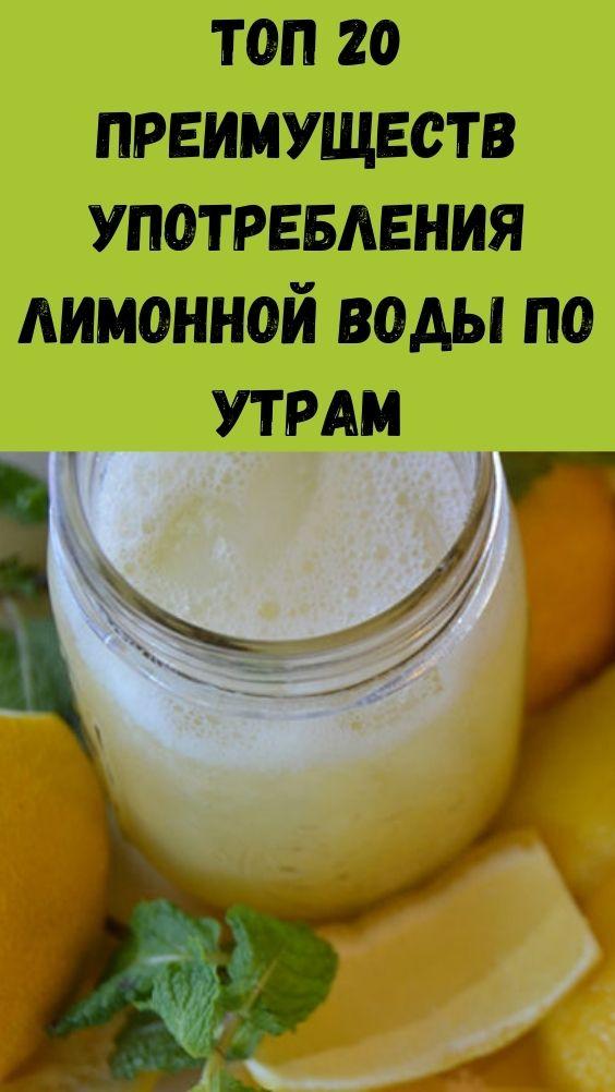 Топ 20 преимуществ употребления лимонной воды по утрам