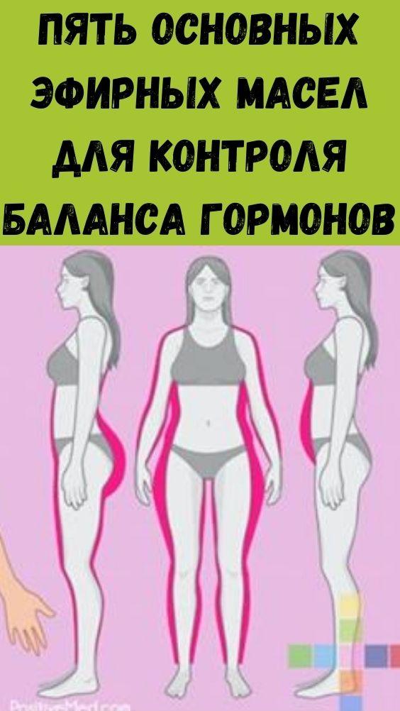 Пять основных эфирных масел для контроля баланса гормонов