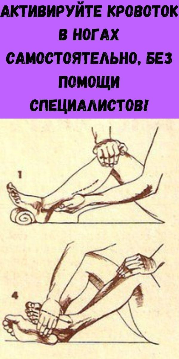 Активируйте кровоток в ногах самостоятельно, без помощи специалистов!