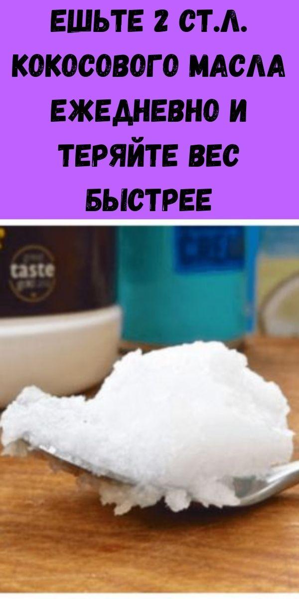 Ешьте 2 ст.л. кокосового масла ежедневно и теряйте вес быстрее