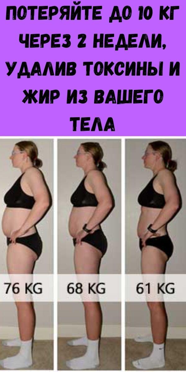 Потеряйте до 10 кг через 2 недели, удалив токсины и жир из вашего тела