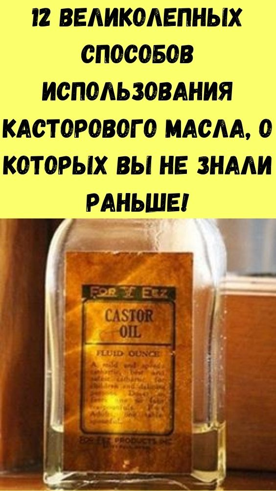 12 великолепных способов использования касторового масла, о которых вы не знали раньше!