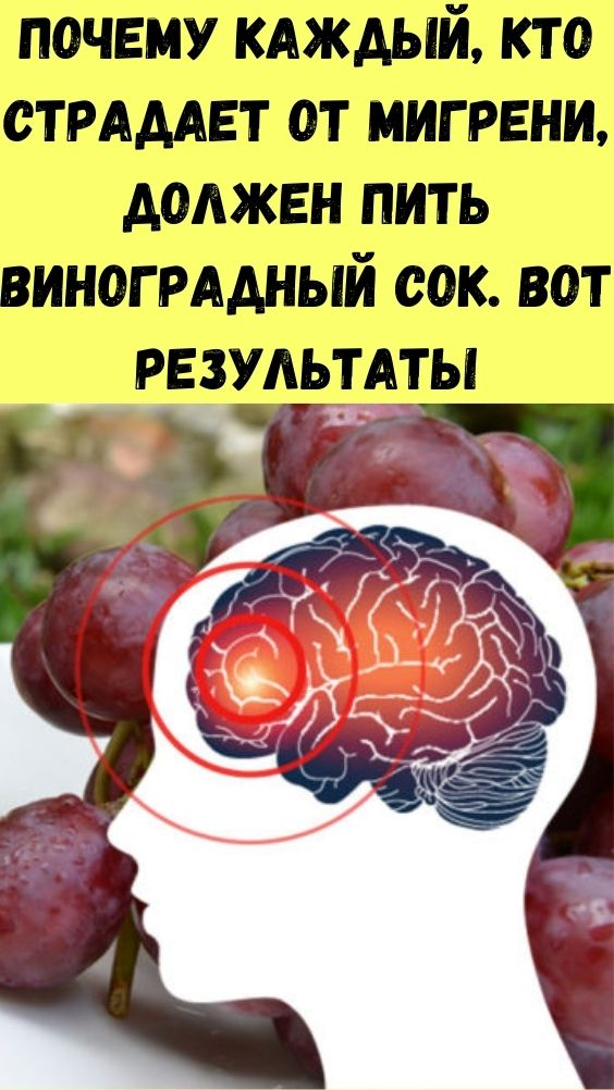 Почему каждый, кто страдает от мигрени, должен пить виноградный сок. Вот результаты
