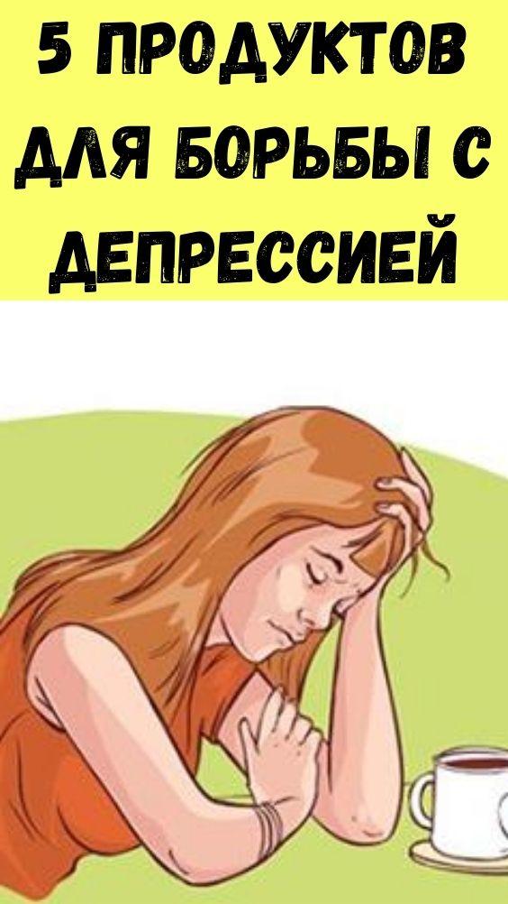 5 продуктов для борьбы с депрессией