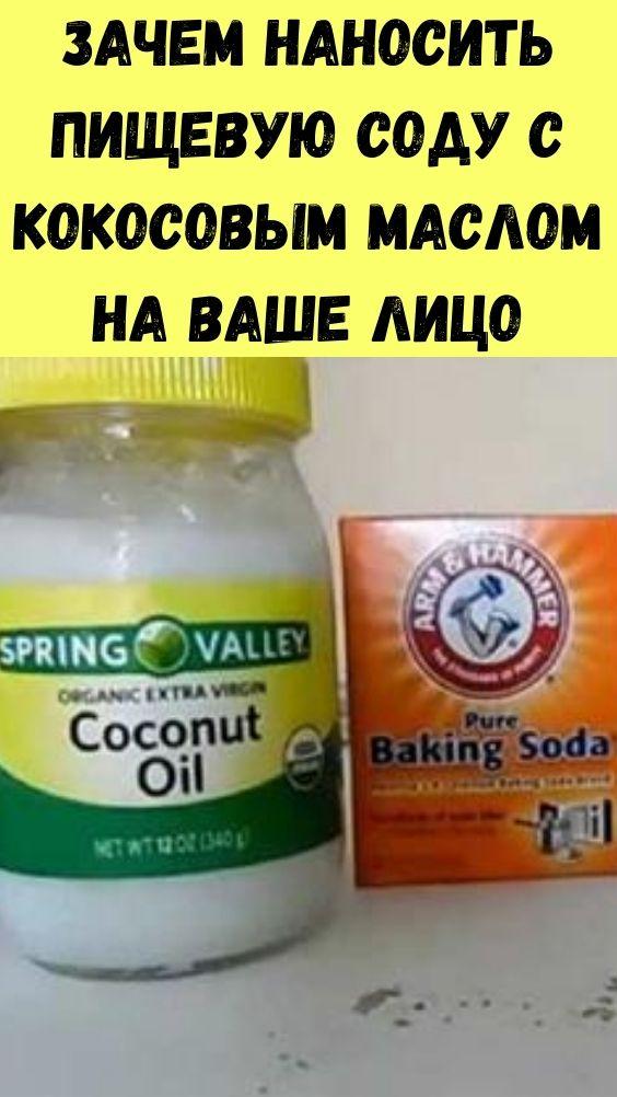 Зачем наносить пищевую соду с кокосовым маслом на ваше лицо