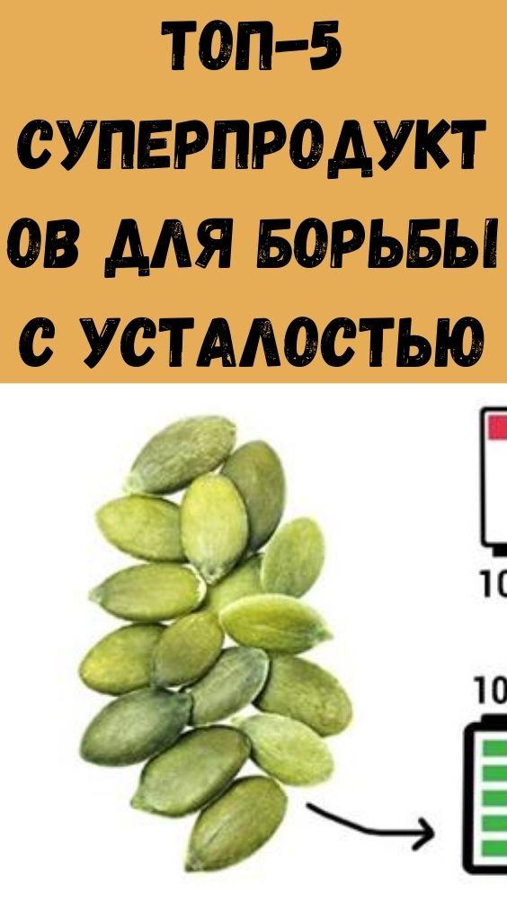 Топ-5 суперпродуктов для борьбы с усталостью