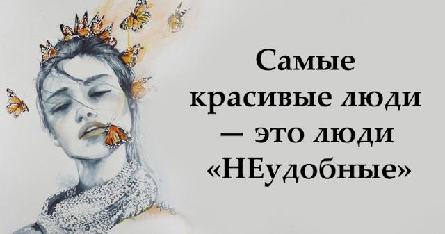Самые красивые люди — это люди «НЕудобные»