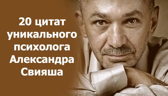 20 цитат уникального психолога Александра Свияша