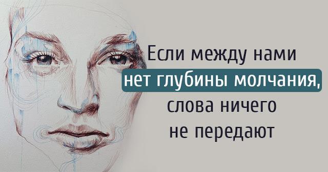 Если между нами нет глубины молчания, слова ничего не передают