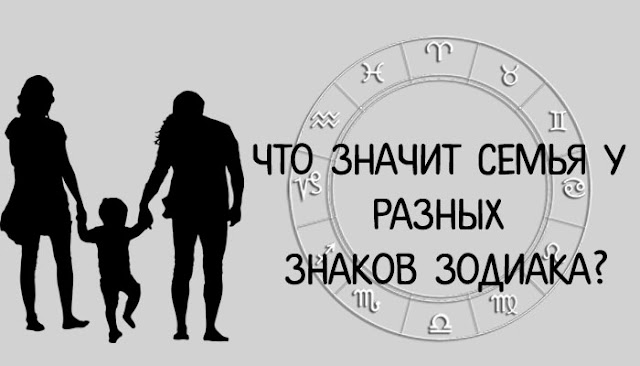 Что значит семья у разных знаков зодиака?