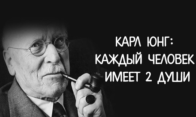 Карл Юнг: Каждый человек имеет 2 души