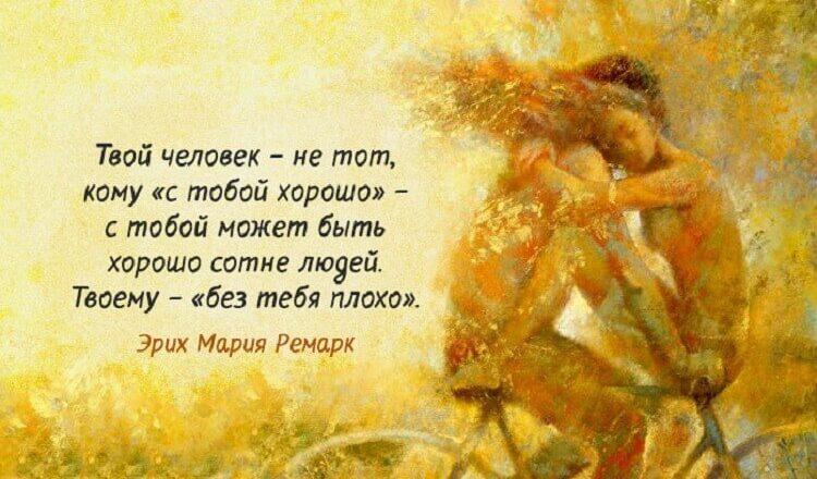 Глубокие и проникновенные цитаты Ремарка